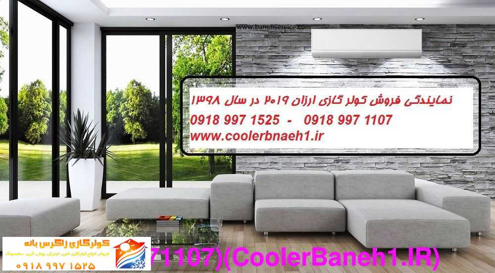 COOLERBANEH1.IR